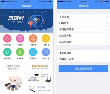 斐讯智联app