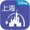 上海迪士尼乐园app