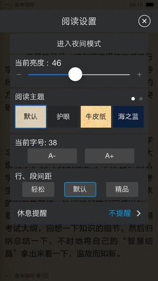 自考真题电子书app