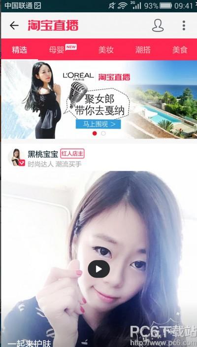 淘宝直播app下载