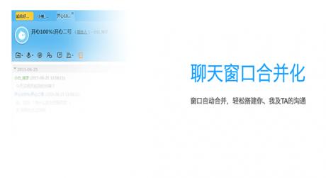 阿里旺旺mac版官方下载