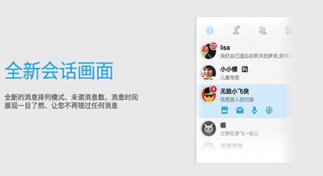 阿里旺旺mac官方下载