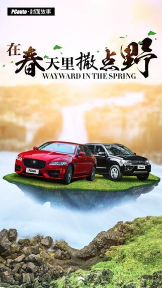 汽车杂志iPhone版