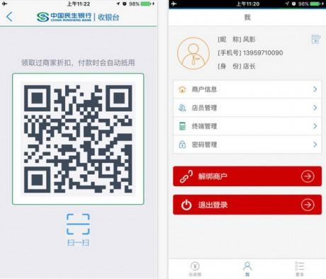 中国民生银行乐收银下载