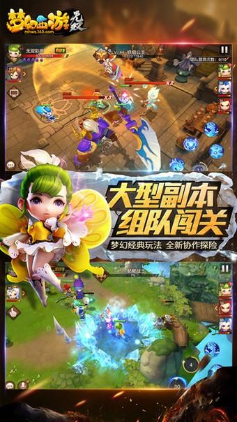 梦幻西游无双版手游iOS版