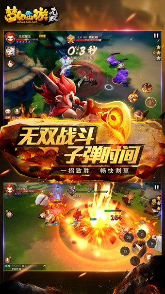梦幻西游无双版iOS版