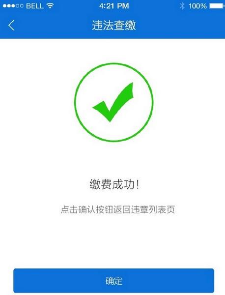 北京交警app下载