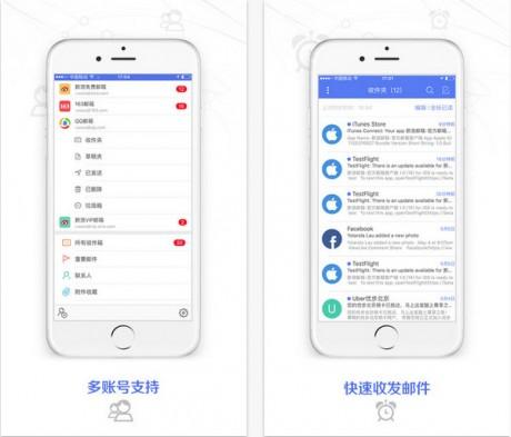 新浪邮箱app