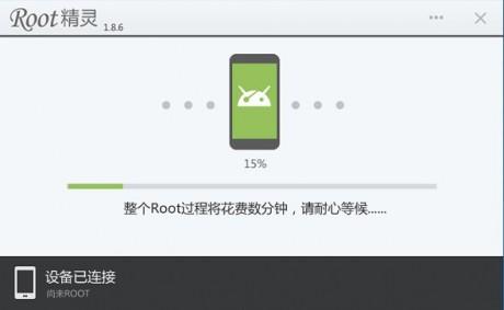Root精灵手机版下载