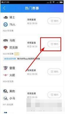 腾讯体育app下载