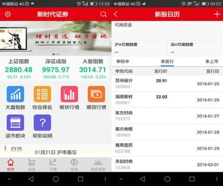 新时代证券app