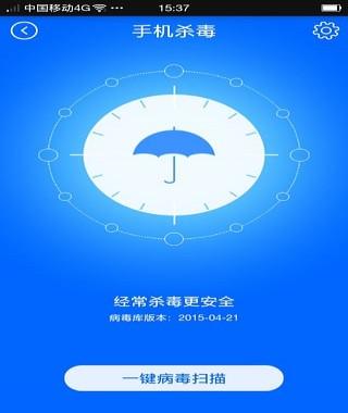 瑞星手机安全软件下载