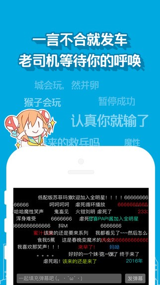 AcFun app