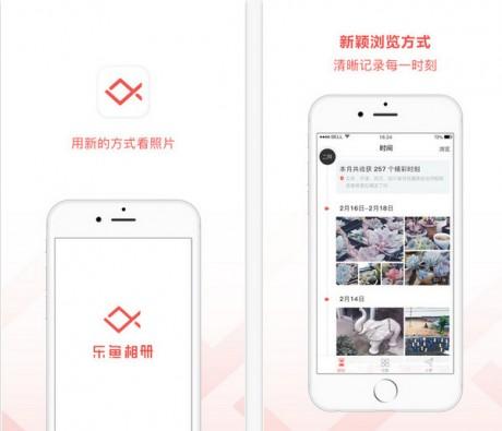 乐鱼相册app