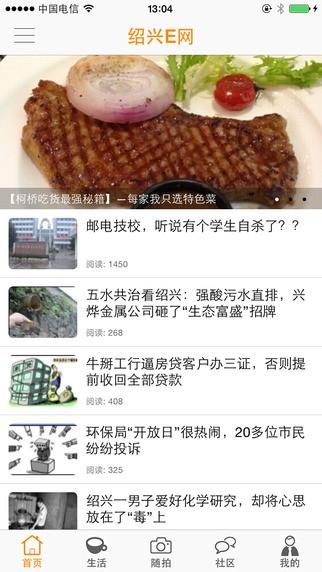 绍兴E网招聘下载