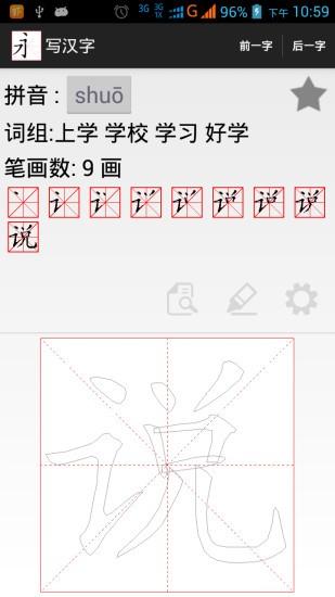 跟我学写汉字app下载