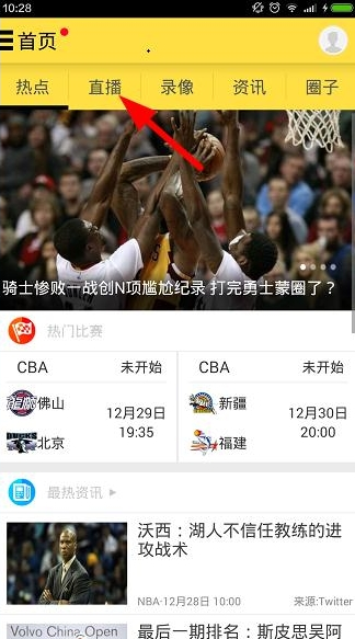 A8体育直播吧NBA下载