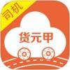 货元甲app