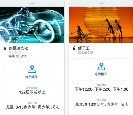 上海迪士尼乐园app下载