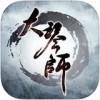 大琴师贰iOS版