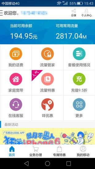 广东移动手机营业厅app