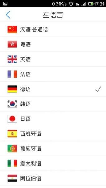 出国翻译官app