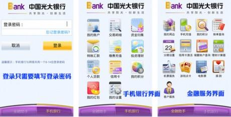 光大银行手机银行客户端下载