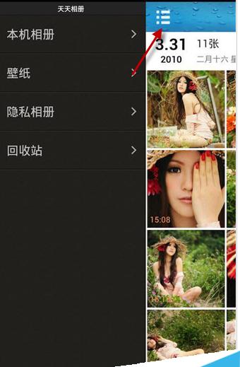 天天相册app