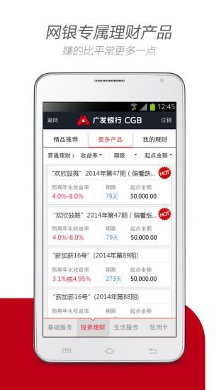 广发银行手机银行下载