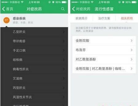 丁香医生app下载