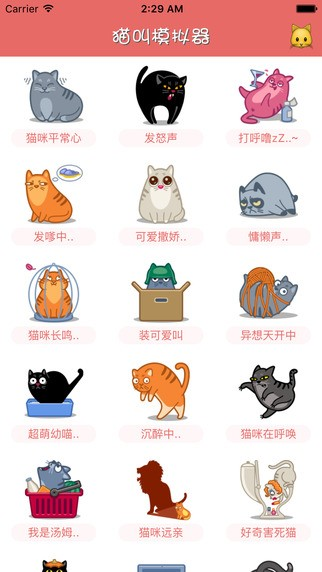 猫叫模拟器app