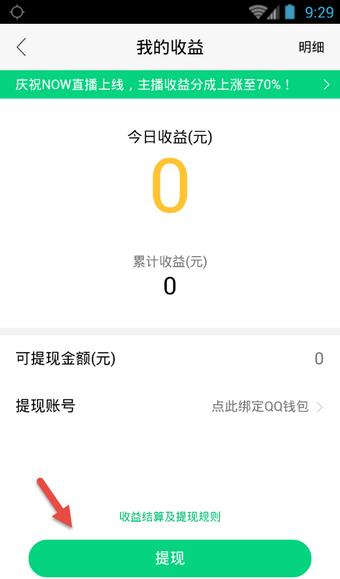 now直播app下载