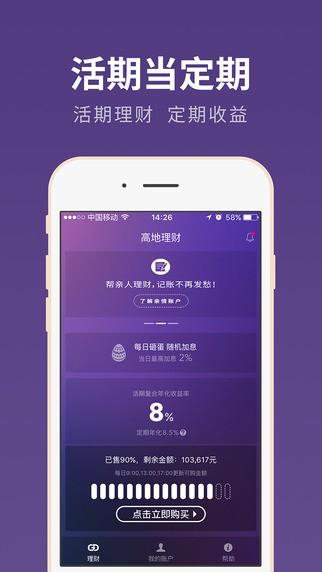 高地理财app