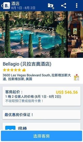 Booking酒店预订