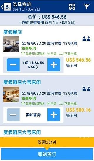booking app下载