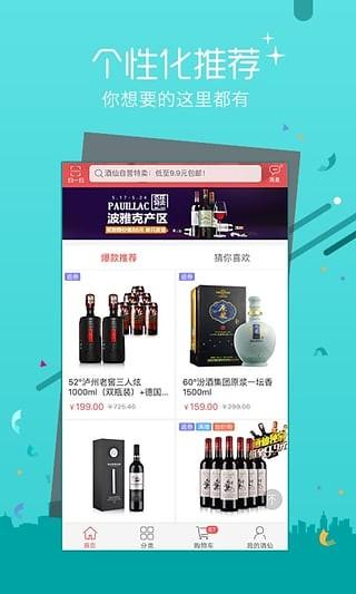 酒仙网app下载