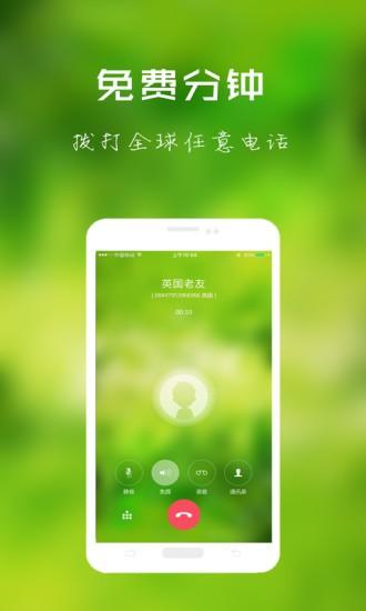 北瓜电话app下载