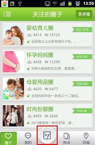 妈妈网app