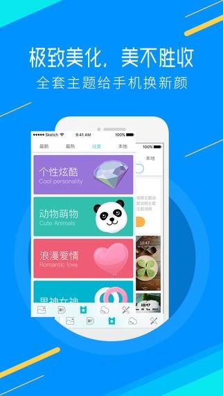 91桌面app