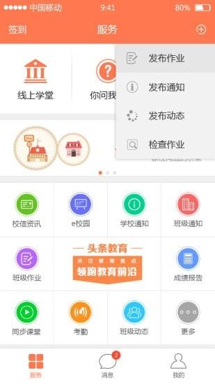 e学app下载