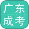 广东成考app