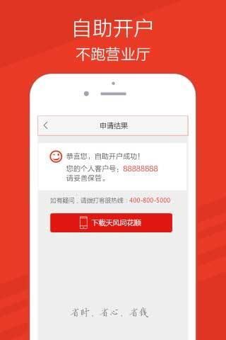 天风股票开户app下载