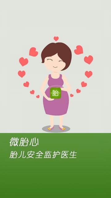 微胎心app下载