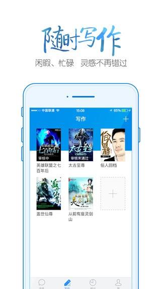 作家助手app