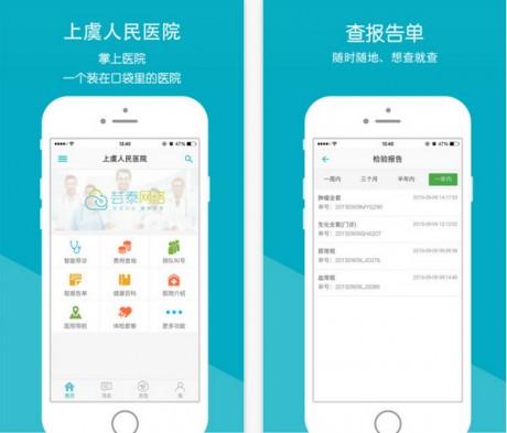 上虞人民医院app