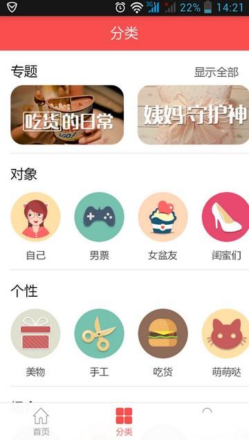 礼物说app下载
