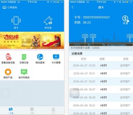 北京一卡通app