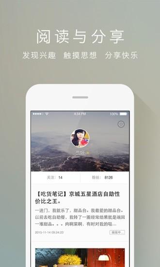 新浪博客app下载