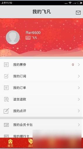 飞凡app下载
