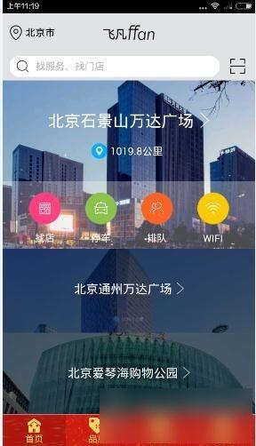 飞凡网app